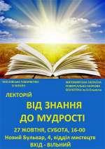 Публічна лекції в Житомирі: Від Знання до Мудрості