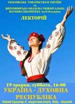 Україна - Духовна республіка