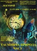 Таємнича природа часу