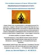 Шлях духовного вдосконалення через йогу