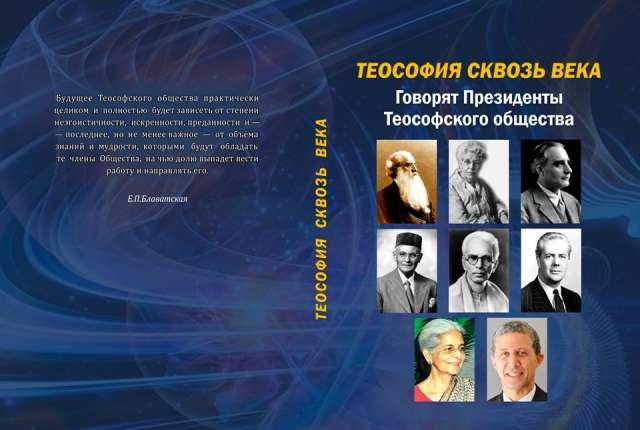 Картинки по запросу Теософское общество