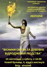 Вісники світла та духовне відродження людства