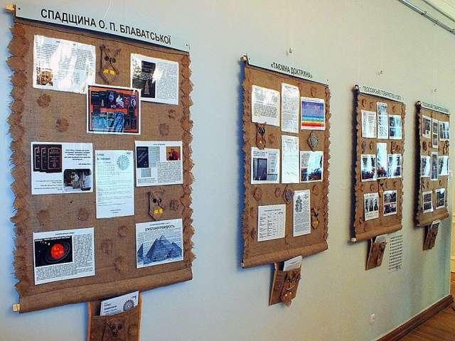 Выставка ЕПБ