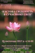 """Осінній цикл лекцій в Житомирі """"Духовний спадок О.П.Блаватської"""""""